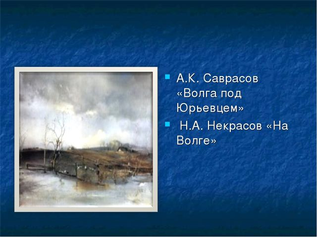 А.К. Саврасов «Волга под Юрьевцем» Н.А. Некрасов «На Волге»