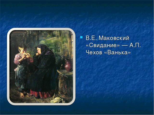 В.Е. Маковский «Свидание» — А.П. Чехов «Ванька»