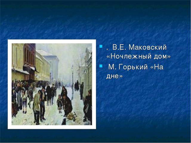 . В.Е. Маковский «Ночлежный дом» М. Горький «На дне»