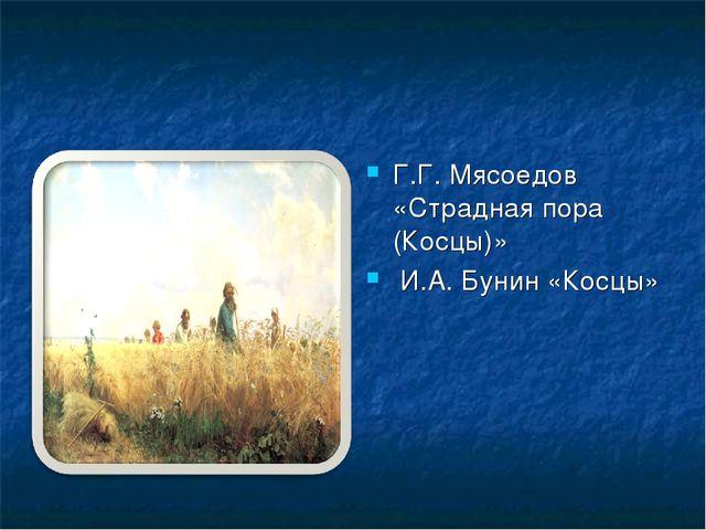 Г.Г. Мясоедов «Страдная пора (Косцы)» И.А. Бунин «Косцы»