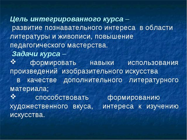 Цель интегрированного курса – развитие познавательного интереса в области лит...