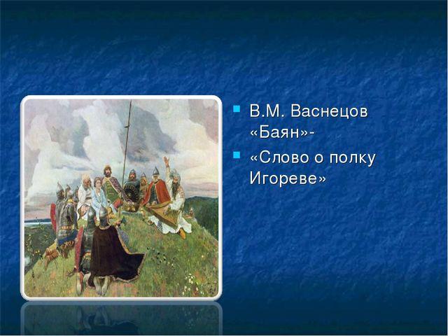 В.М. Васнецов «Баян»- «Слово о полку Игореве»