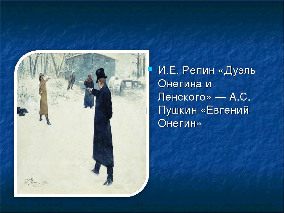 И.Е. Репин «Дуэль Онегина и Ленского» — А.С. Пушкин «Евгений Онегин»