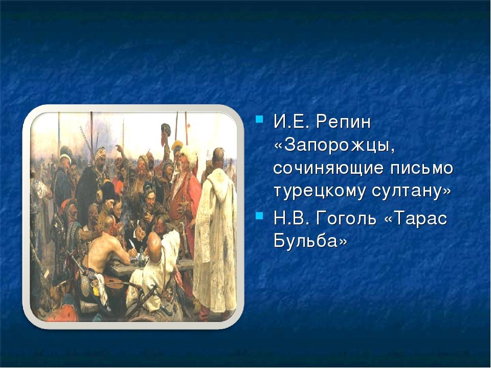 И.Е. Репин «Запорожцы, сочиняющие письмо турецкому султану» Н.В. Гоголь «Тара...