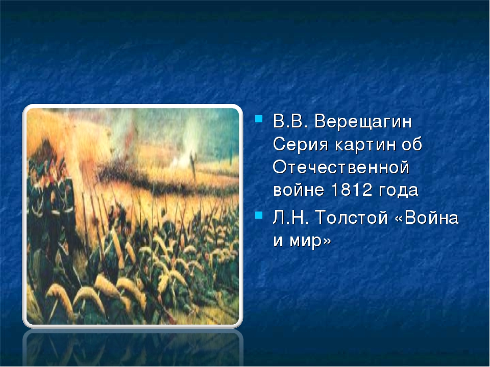 В.В. Верещагин Серия картин об Отечественной войне 1812 года Л.Н. Толстой «Во...