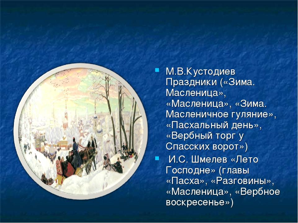 М.В.Кустодиев Праздники («Зима. Масленица», «Масленица», «Зима. Масленичное г...