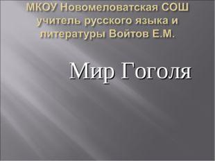 Мир Гоголя