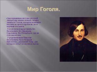 «Заколдованным местом» русской литературы можно назвать загадку личности Гог