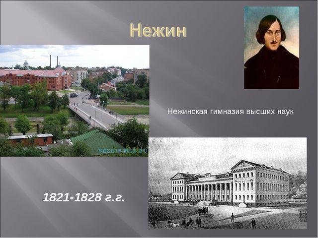 Нежинская гимназия высших наук 1821-1828 г.г.