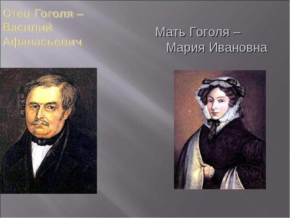 Мать Гоголя – Мария Ивановна