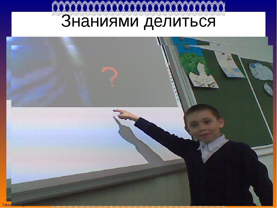 Знаниями делиться FokinaLida.75@mail.ru