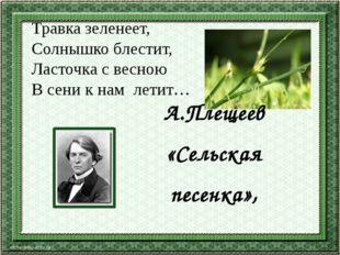 Травка зеленеет, Солнышко блестит, Ласточка с весною В сени к нам летит… А.Пл