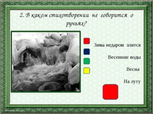 2. В каком стихотворении не говорится о ручьях? Зима недаром злится Весенние