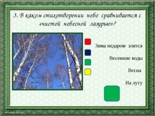 3. В каком стихотворении небо сравнивается с «чистой небесной лазурью»? Зима