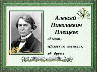 «Весна», «Сельская песенка», «В бурю» Алексей Николаевич Плещеев