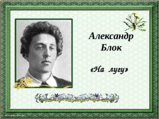«На лугу» Александр Блок