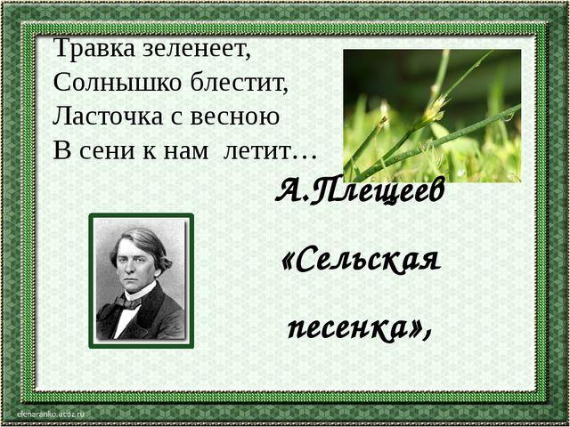 Травка зеленеет, Солнышко блестит, Ласточка с весною В сени к нам летит… А.Пл...