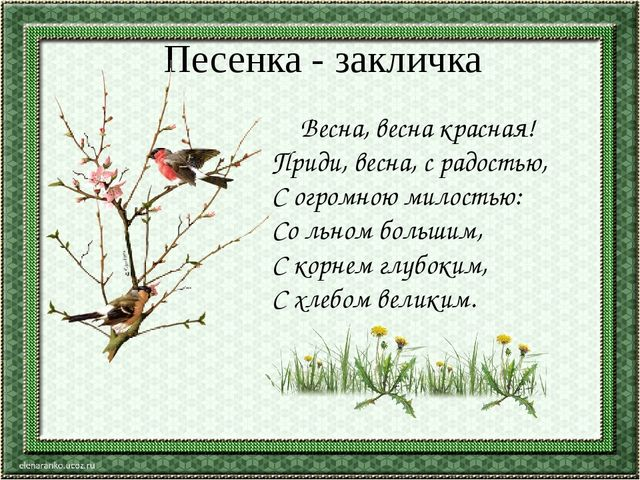 Песенка - закличка Весна, весна красная! Приди, весна, с радостью, С огромною...