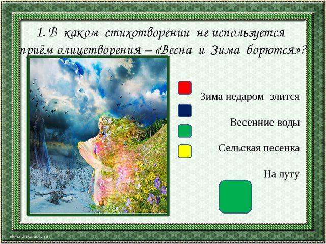 1. В каком стихотворении не используется приём олицетворения – «Весна и Зима...
