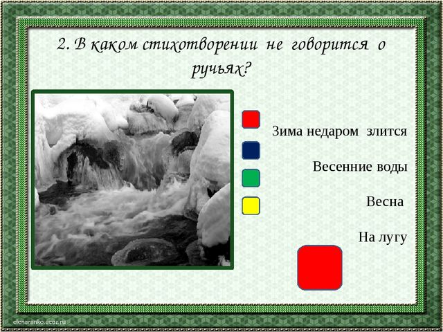 2. В каком стихотворении не говорится о ручьях? Зима недаром злится Весенние...