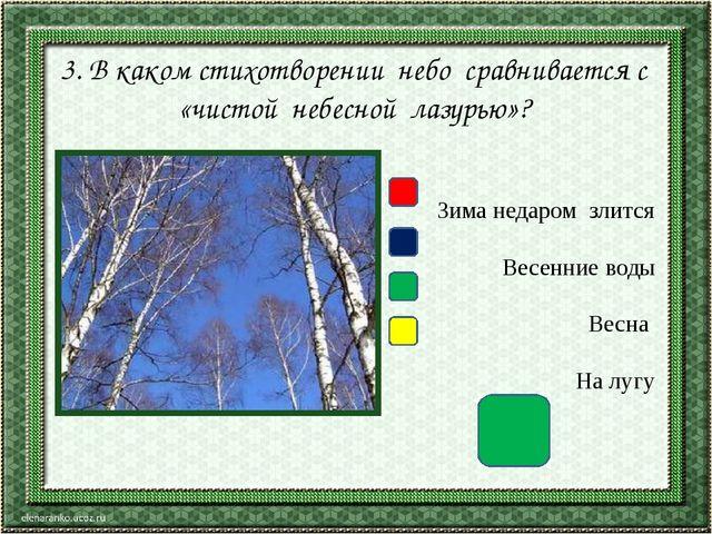 3. В каком стихотворении небо сравнивается с «чистой небесной лазурью»? Зима...