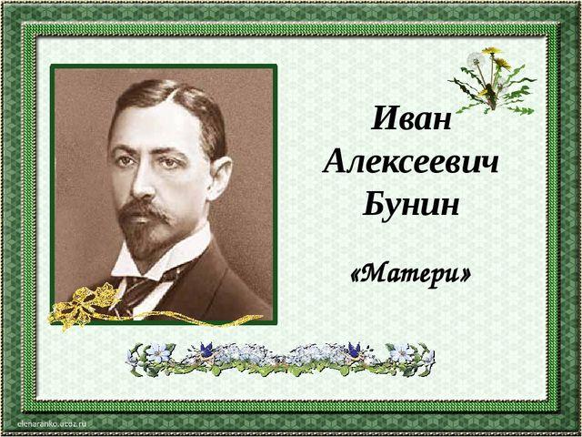 «Матери» Иван Алексеевич Бунин