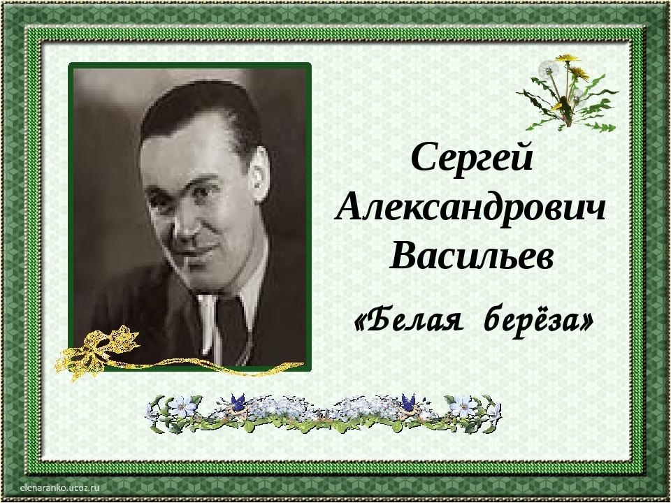 «Белая берёза» Сергей Александрович Васильев