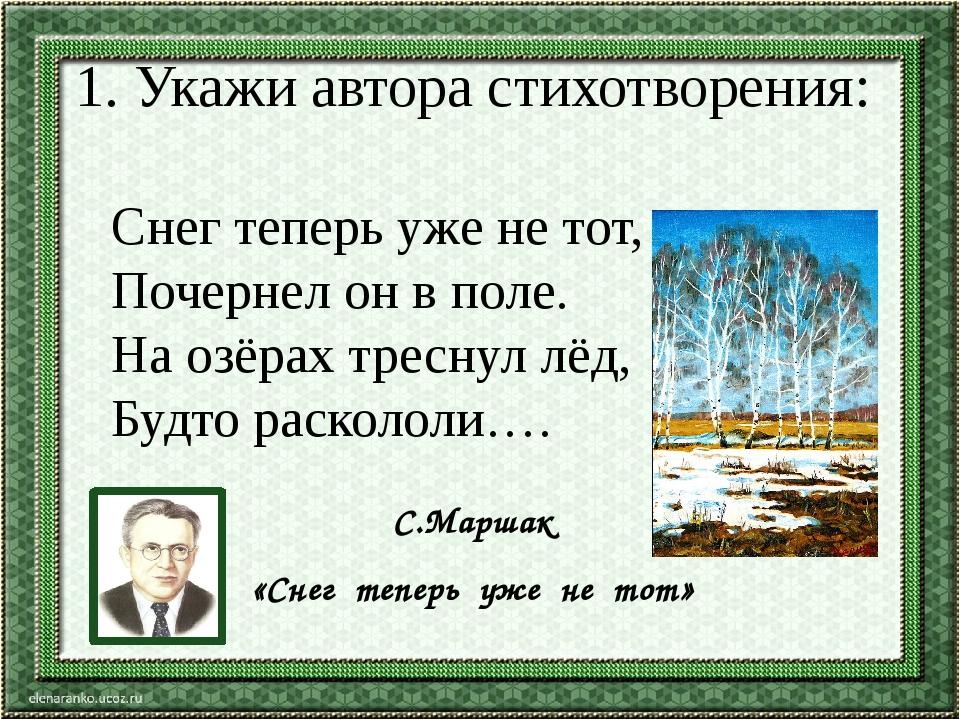 1. Укажи автора стихотворения: Снег теперь уже не тот, Почернел он в поле. На...