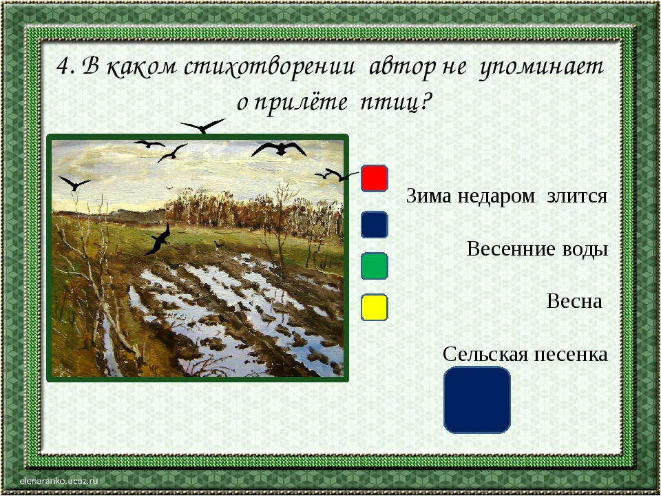 4. В каком стихотворении автор не упоминает о прилёте птиц? Зима недаром злит...