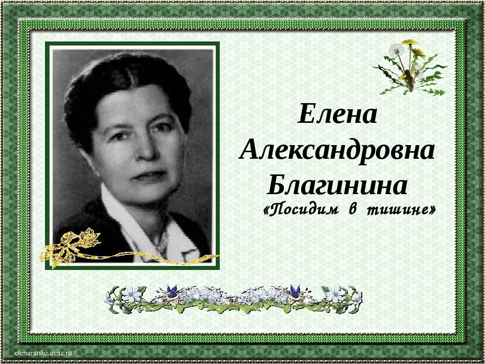 «Посидим в тишине» Елена Александровна Благинина