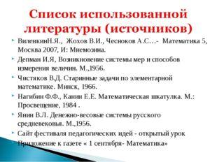 ВиленкинН.Я., Жохов В.И., Чесноков А.С…- Математика 5, Москва 2007, И: Мнемоз