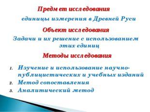 единицы измерения в Древней Руси Предмет исследования Методы исследования Изу