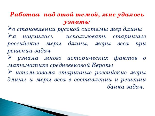 Работая над этой темой, мне удалось узнать: о становлении русской системы мер...