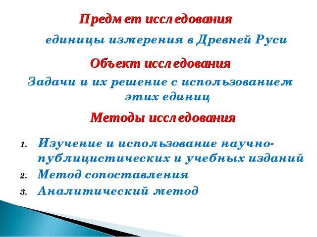 единицы измерения в Древней Руси Предмет исследования Методы исследования Изу...