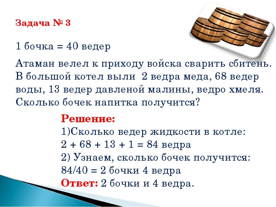 Задача № 3 1 бочка = 40 ведер Атаман велел к приходу войска сварить сбитень....