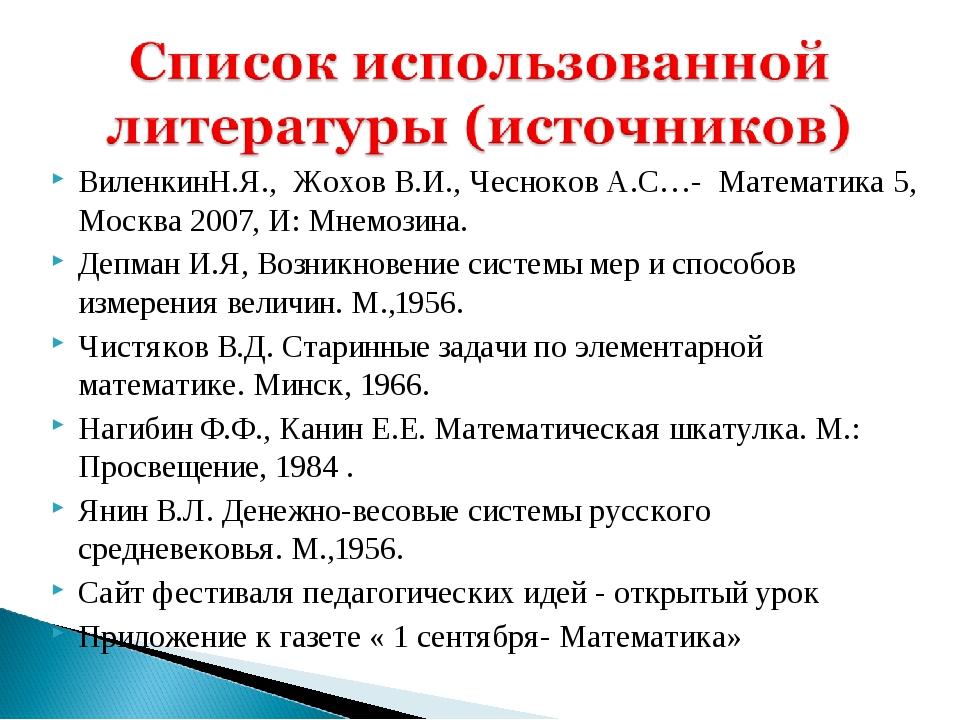 ВиленкинН.Я., Жохов В.И., Чесноков А.С…- Математика 5, Москва 2007, И: Мнемоз...
