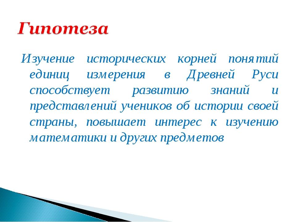 Изучение исторических корней понятий единиц измерения в Древней Руси способст...