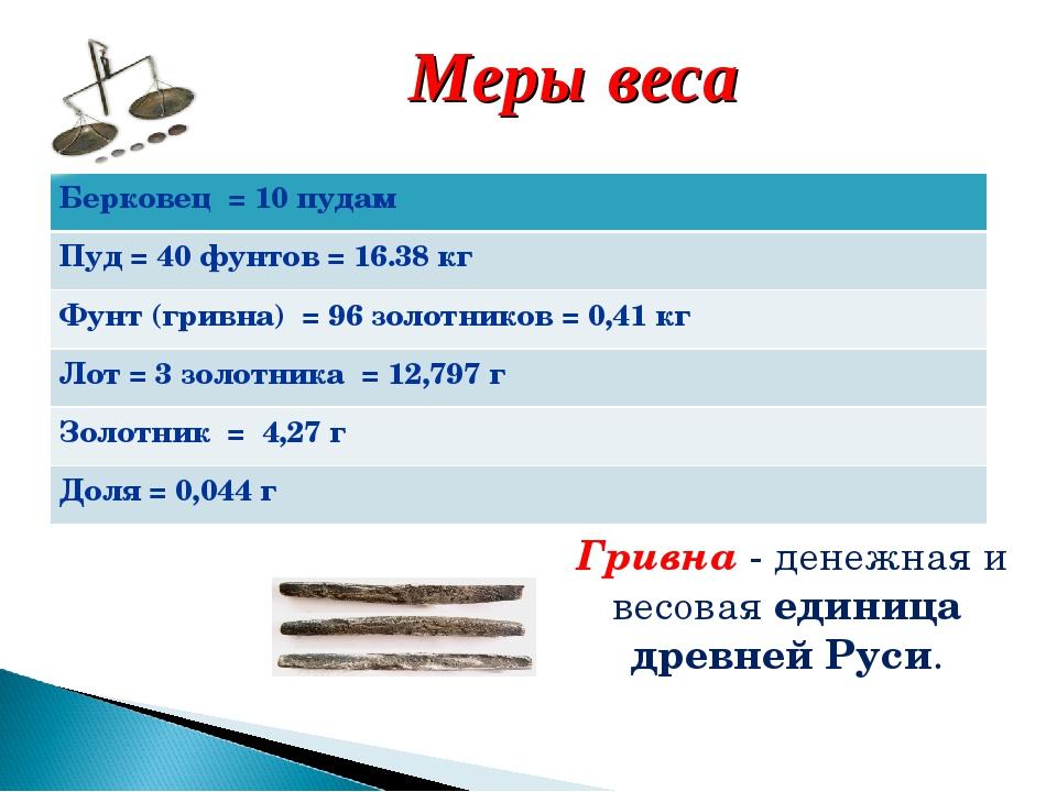 Меры веса Гривна - денежная и весоваяединица древнейРуси. Берковец = 10 пу...