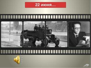Великие битвы Битва за Москву 1941 год Сталинградская битва 1942 — 1943 гг. К