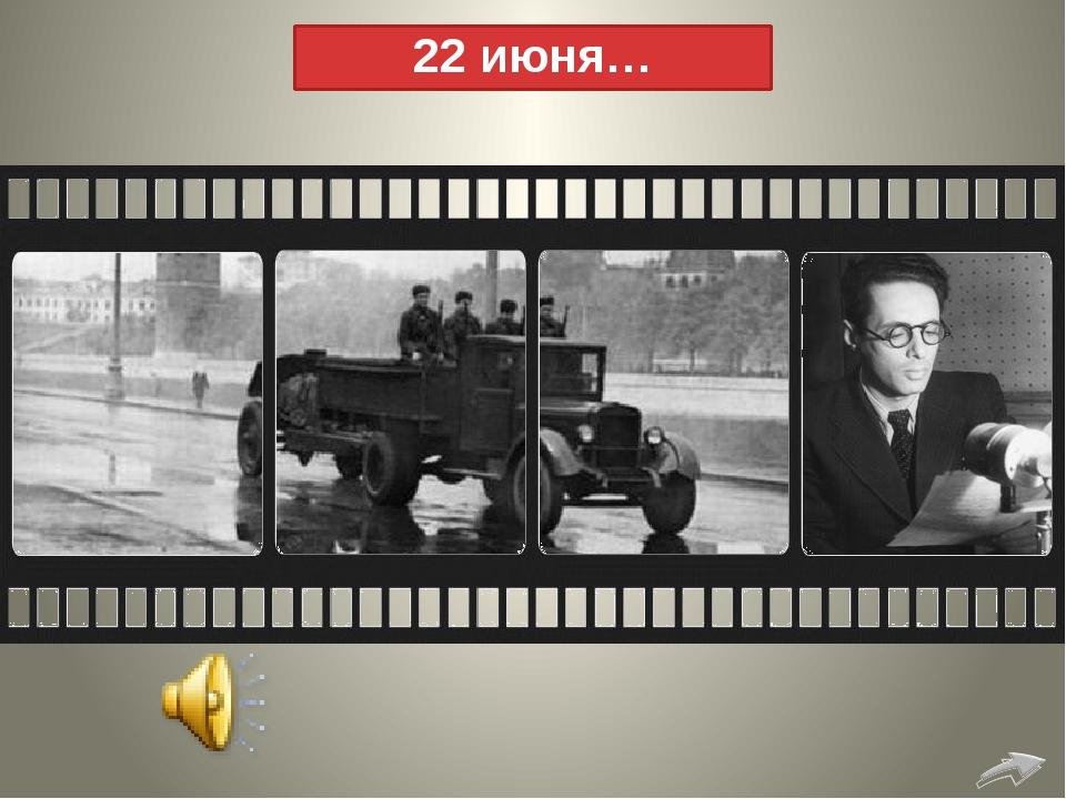 Великие битвы Битва за Москву 1941 год Сталинградская битва 1942 — 1943 гг. К...