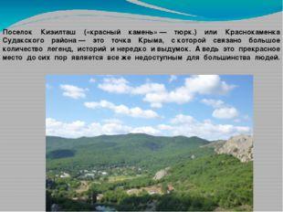 Поселок Кизилташ («красный камень»— тюрк.) или Краснокаменка Судакского райо