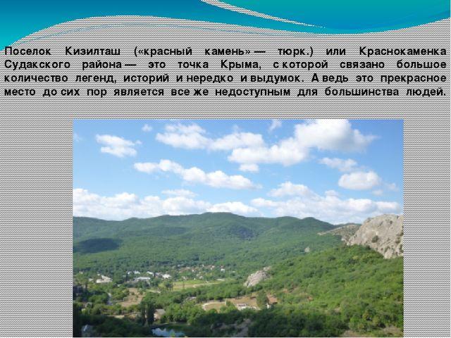 Поселок Кизилташ («красный камень»— тюрк.) или Краснокаменка Судакского райо...