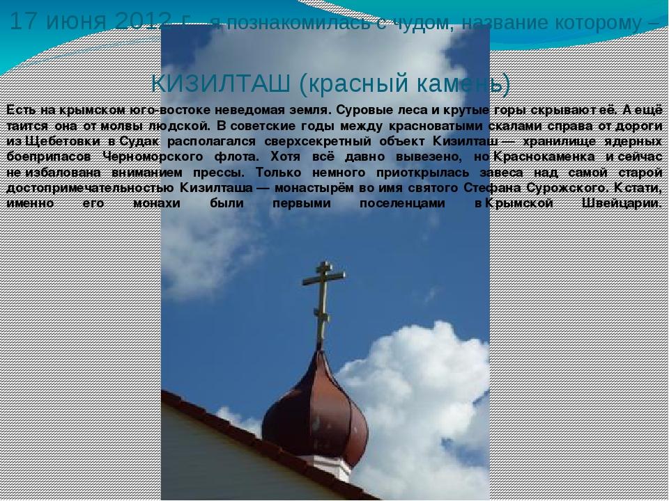 17 июня 2012 гя познакомилась с чудом, название которому – КИЗИЛТАШ (красный...