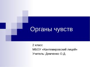 Органы чувств 2 класс МБОУ «Кантемировский лицей» Учитель: Демченко О.Д.