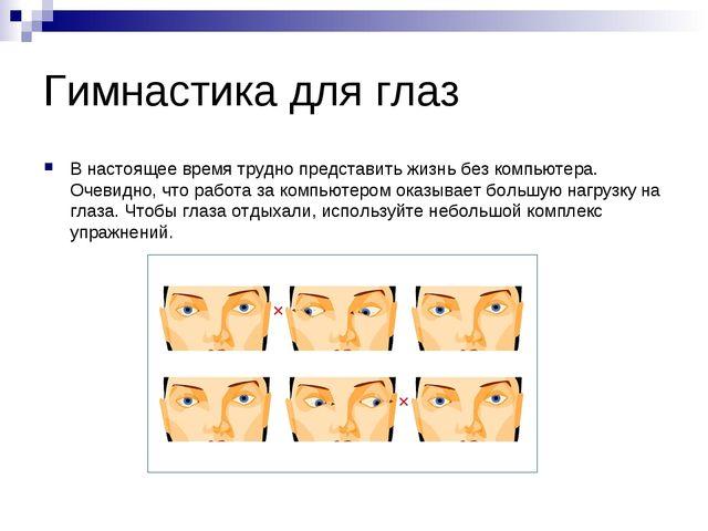 Гимнастика для глаз В настоящее время трудно представить жизнь без компьютера...