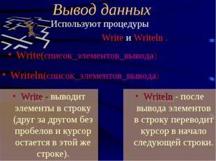 Вывод данных Используют процедуры Write и Writeln . Write(список_элементов_вы