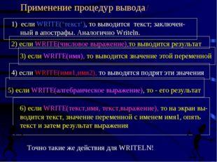 Применение процедур вывода! 1) если WRITE('текст'), то выводится текст; заклю