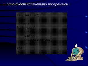 2. Что будет напечатано программой : Program Task2; var х:real; t: boolean; b