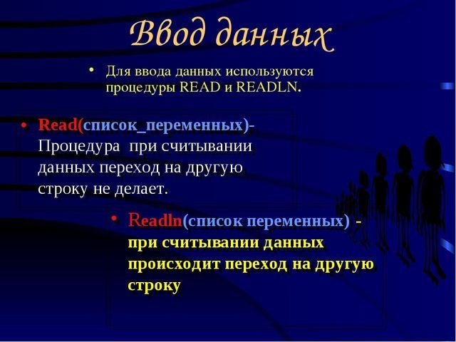 Ввод данных Для ввода данных используются процедуры READ и READLN. Read(списо...