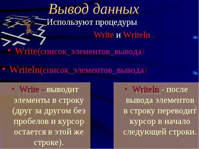 Вывод данных Используют процедуры Write и Writeln . Write(список_элементов_вы...